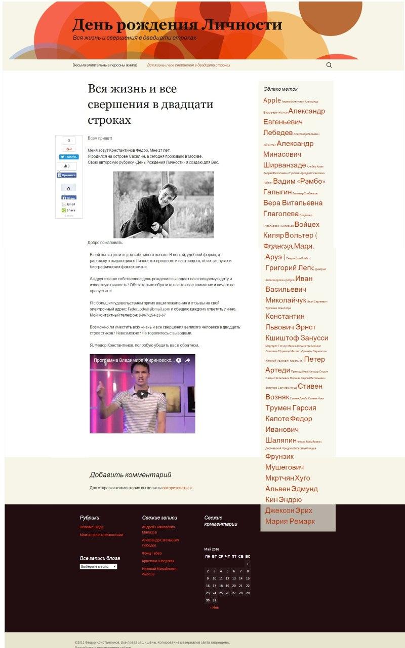 Сайт поэта